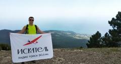 Радио ИСКАТЕЛЬ Томск в Крыму