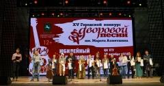 """Итоги конкурса """"Дворовой песни-2018"""""""
