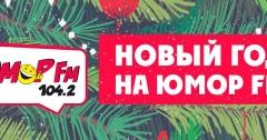 Новогоднее@Мыло на Юмор FM