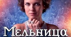 """На концерт группы """"Мельница"""" за репост на Нашем Радио"""
