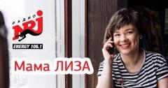 Мама Лиза придет в гости на Радио ENERGY Томск