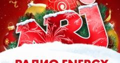 Поздравление с новым годом от Радио ENERGY Томск