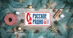 Поздравление с новым годом от Русского Радио Томск
