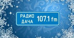 Поздравление с новым годом от Радио Дача Томск