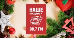 Поздравление с новым годом от Нашего Радио Томск