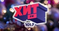 Поздравление с новым годом от Радио Hit FM Томск