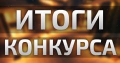"""Итоги фотоконкурса """"ЕЛКИ"""" на Русском радио"""