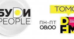 Утреннее шоу «БУDИ PEOPLE» на DFM Томск