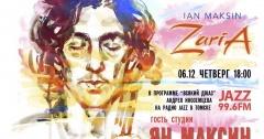«Всякий Джаз #14» на Радио JAZZ Томск
