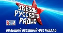 Русское Радио приглашает на большой весенний фестиваль звезд
