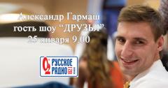 Александр Гармаш придет в гости на Русское радио Томск