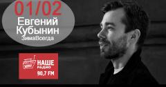 Евгений Кубынин на Нашем радио