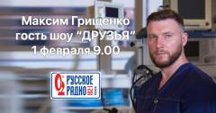 Максим Грищенко придет в гости на Русское радио Томск