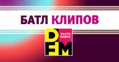 Батл клипов на DFM Томск