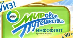 «МИРовое ПУТЕШЕСТВИЕ» на Радио «МИР»!