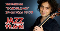 «Всякий Джаз #47» на Радио JAZZ Томск
