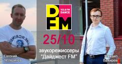 "Звукорежиссеры ""Дайджест FM"" на DFM"