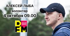 Волонтер, кинолог, зоозащитник на DFM Томск