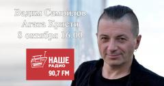 Вадим Самойлов придет в гости на Наше Радио Томск