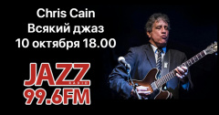 «Всякий Джаз #46» на Радио JAZZ Томск