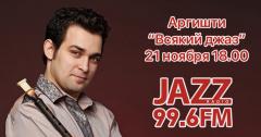 «Всякий Джаз #48» на Радио JAZZ Томск