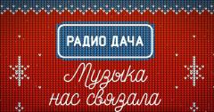 Радио Дача Томск в Одноклассниках!