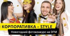 Назван второй победитель фотоконкурса «Корпоративка-STYLE» на DFM Томск