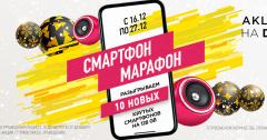 Смартфон - марафон на DFM