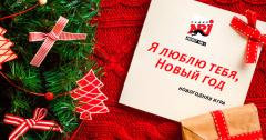 Проект «Я люблю тебя, Новый год!» на Радио ENERGY Томск