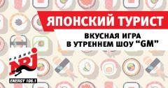 """Игра """"Японский Турист"""" на Радио ENERGY Томск"""