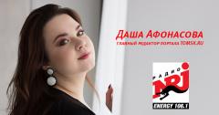 Даша Афонасова придет в гости на Радио ENERGY