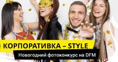 На DFM стартует новогодний фотоконкурс «Корпоративка-STYLE»