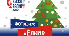 На Русском Радио стартует новогодний фотоконкурс «Ёлки»