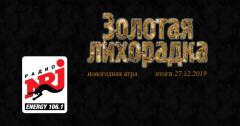 Золотая лихорадка на Радио ENERGY Томск