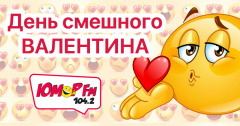 «День смешного Валентина» на «Юмор FM»