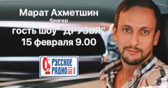 Марат Ахметшин придет в гости к Русскому радио Томск