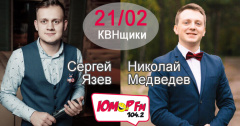 Язев и Медведев в гостях у Юмор FM Томск