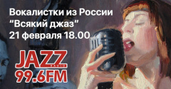 «Всякий Джаз #23» на Радио JAZZ Томск