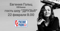 Евгения Гольц придет в гости на Русское радио