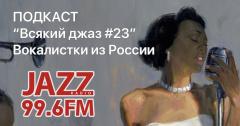 Подкаст. Всякий Джаз. Русские вокалистки в джазе