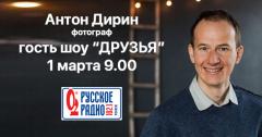 Антон Дирин в гостях у Русского радио Томск