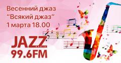 «Всякий Джаз #24» на Радио JAZZ Томск