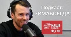Евгений Кубынин побывал в гостях у Нашего Радио Томск
