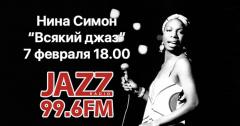 «Всякий Джаз #22» на Радио JAZZ Томск