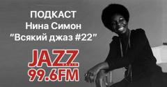 Подкаст. Всякий Джаз. Nina Simone