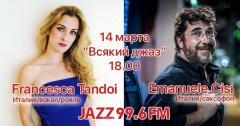 В программе «Всякий Джаз» на Радио JAZZ Томск гости из Италии