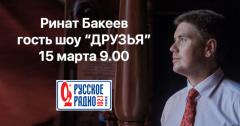 Ринат Бакеев в гостях у Русского радио Томск
