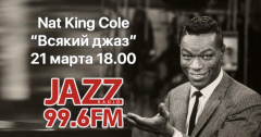 «Всякий Джаз #27» на Радио JAZZ Томск