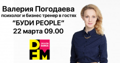 Валерия Погодаева придет на DFM Томск