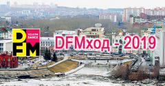DFMход 2019